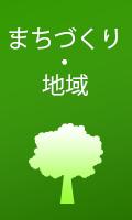まちづくり・地域(鈴木ひろみマニフェスト)