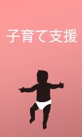 子育て支援(鈴木ひろみマニフェスト)