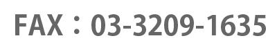 鈴木ひろみ FAX番号03-3209-1635