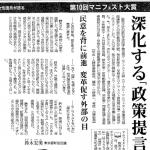 mainichi201507