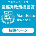 鈴木ひろみ、マニフェスト大賞、政策提言賞を受賞