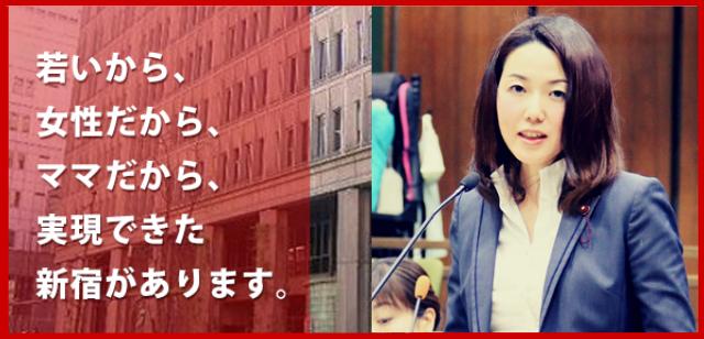 鈴木ひろみ 実績ページ「若いから、女性だから、ママだから、実現できた新宿があります」